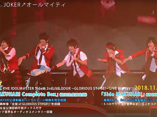 アイドルマスターSideM「THE IDOLM@STER SideM 3rdLIVE TOUR ~GLORIOUS ST@GE!~」LIVE