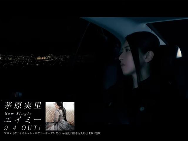 茅原実里「エイミー」MV